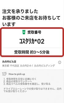 受取番号(ニックネームなし)